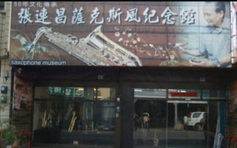 张连昌萨克斯风纪念馆