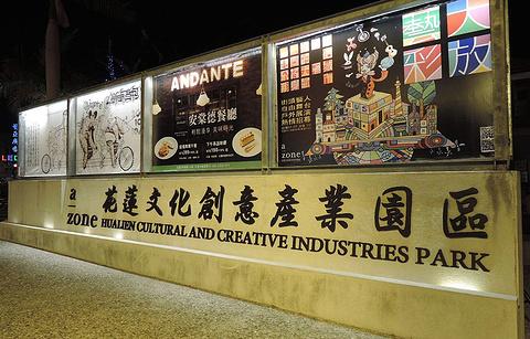 花莲文化创意产业园