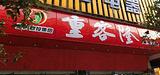 重客隆超市(仙女山连锁店)