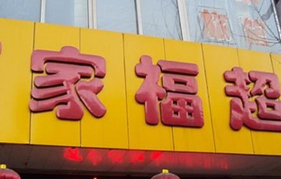 万家福超市旅游景点图片