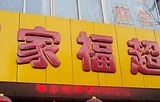 万家福超市(上栗县)