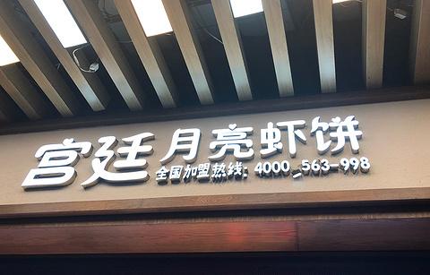 宫廷月亮虾饼·南望斋沙茶面(中山路总店)
