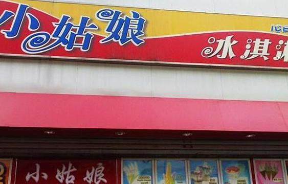 小姑娘冰淇淋(桂林路店)旅游景点图片