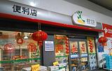 易捷便利店(云湾路)