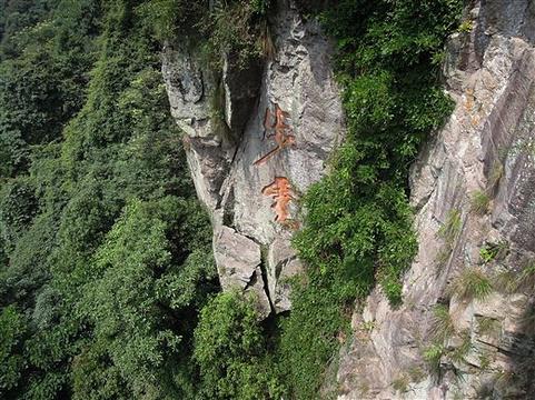 徐凫岩玻璃栈道景区旅游景点图片