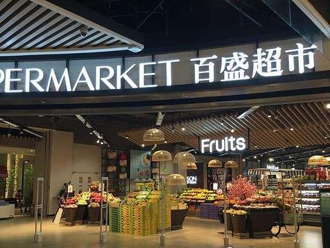 百盛超市旅游景点图片