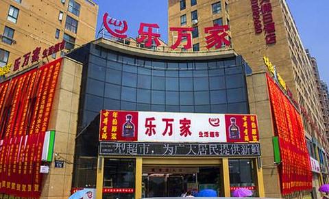 乐万家超市(临泉县杨桥镇人民政府西)