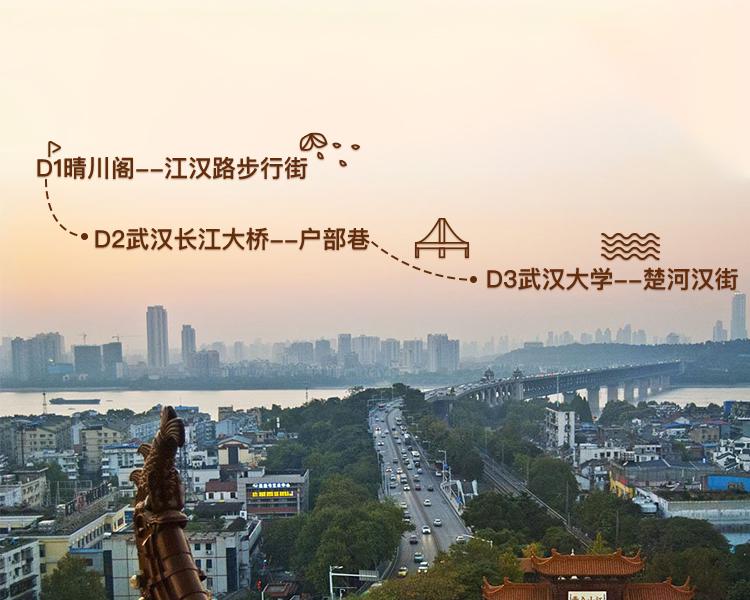怡然自得,漫步江城三日游