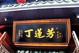 丁莲芳千张包子(红旗路总店)