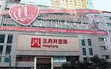 王府井百货(西花园街店)
