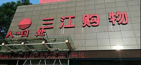 三江超市(西双版纳傣族自治州景洪市)