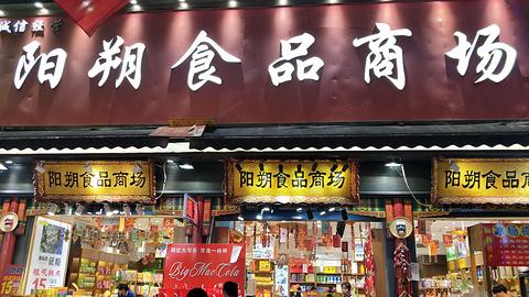 阳朔食品商场