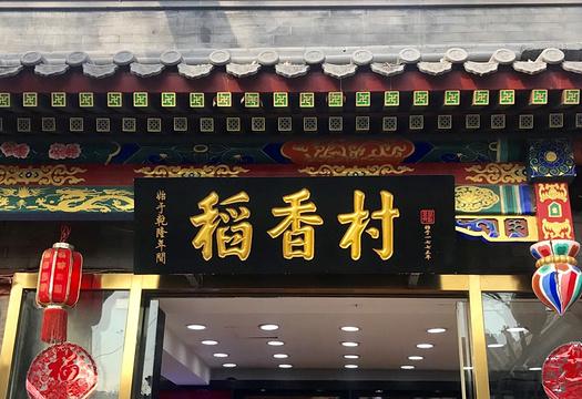 稻香村旅游景点图片