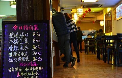 西塘美食馆