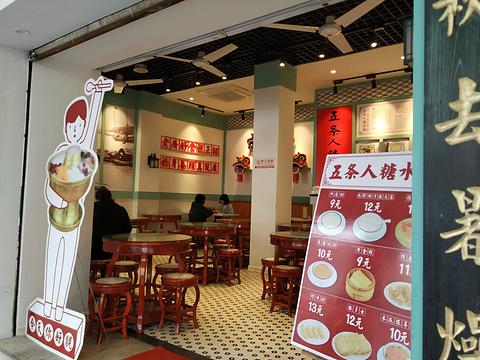 五条人糖水铺(东街店)