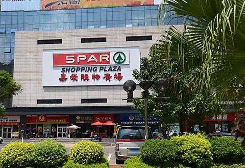 嘉荣SPAR购物广场(洪梅店)
