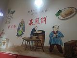 舞素卷菜煎饼(松江万达店)