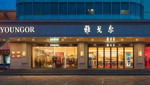 雅戈尔(金贸购物中心东南)