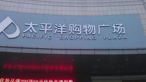 太平洋购物广场