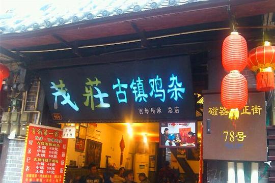 茂庄古镇鸡杂旅游景点图片