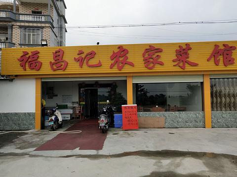 合浦福昌记农家菜馆旅游景点图片