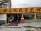 合浦福昌记农家菜馆