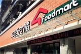 中百仓储超市(金杜洋光店)