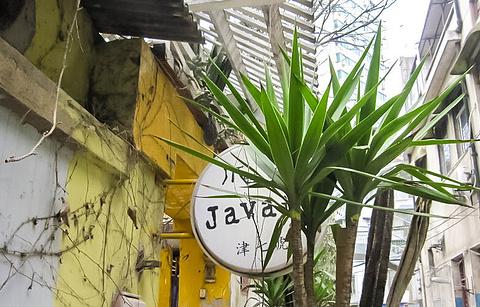 爪哇空气酒吧