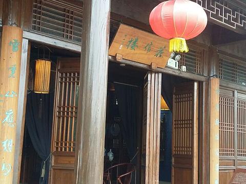 江南古琴馆旅游景点图片