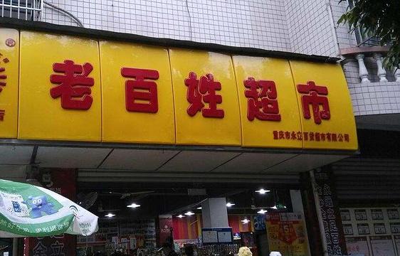 老百姓超市旅游景点图片