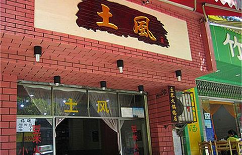 土风豆米火锅店(黔灵东路店)