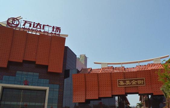 万达广场(集美店)旅游景点图片