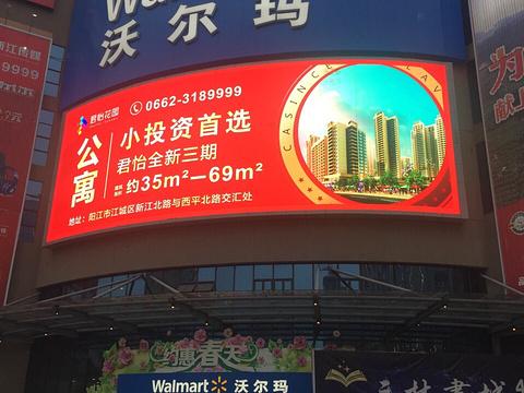君怡沃尔玛广场旅游景点图片