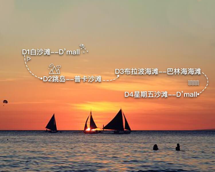 长滩岛深度四日游