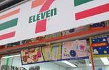 7-11便利店(船帆路)