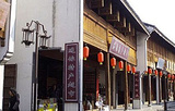 重庆土特产精品超市