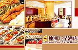 神洲七星酒店