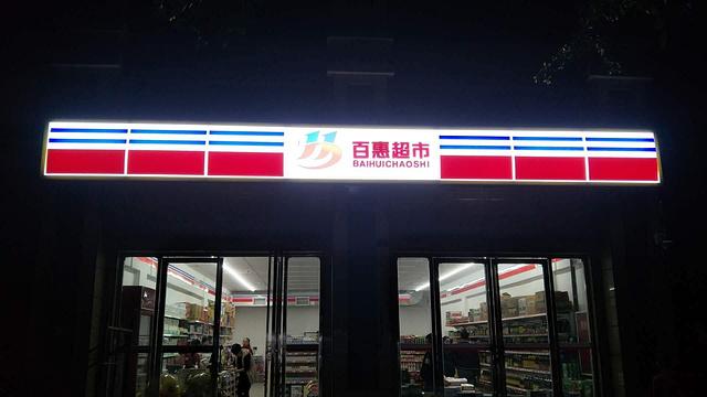 百惠超市(224省道)旅游景点图片