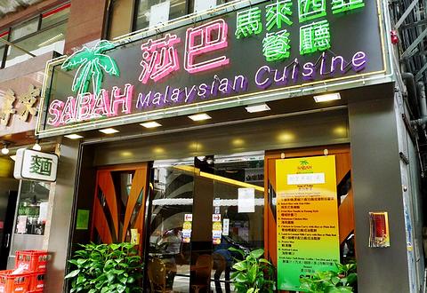 莎巴马来西亚餐厅