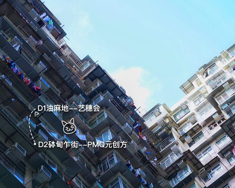 重温繁华旧梦,香港大街小巷两日游
