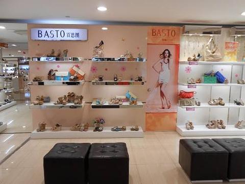 BASTO(圣熙8号购物中心店)