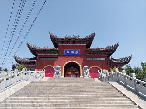 华宁寺旅游景点图片