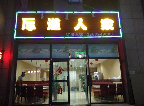 厚道人家饭店