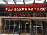 银座华美达大酒店(自助餐)