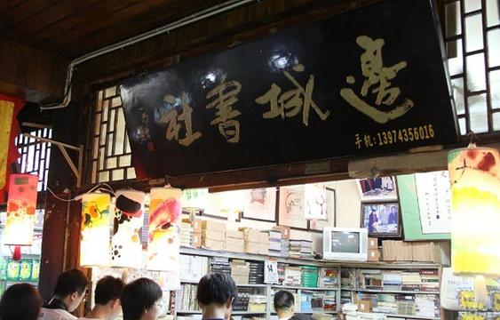 边城书店旅游景点图片