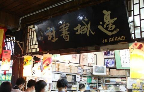 边城书店的图片