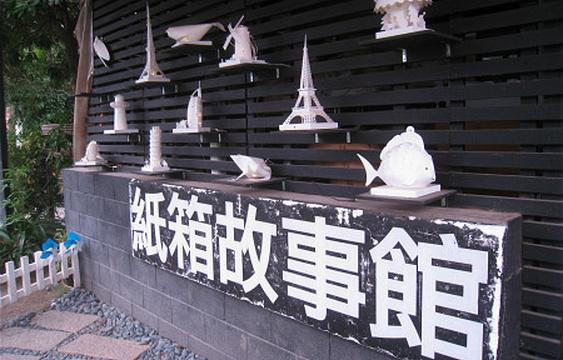 纸箱王创意园区(东山路店)旅游景点图片