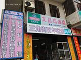 文昌鸡饭店(三角街店)