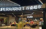 百盛超市(321国道)