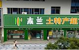 木兰土特产超市